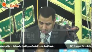 يقين| كلمة سالم حسين ابو رجب نائب رئيس حزب العربي للعدل والمساواة في المؤتمر الجماهيري للحزب