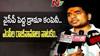 AP IT Minister Nara Lokesh Fires On YCP | YCP MP's Resignation | NTV