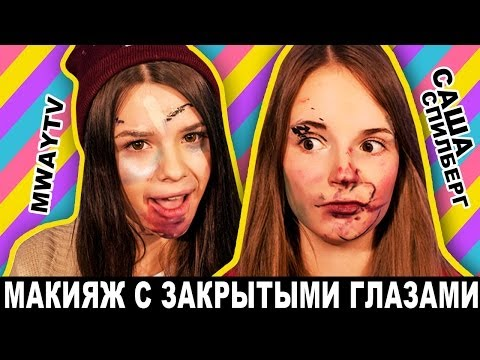 Макияж С Закрытыми Глазами ♥ Саша Спилберг
