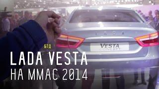 Lada Vesta - Большой тест-драйв, Дневники ММАС 2014