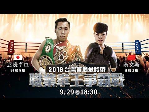 體育-2018 台灣首場金腰帶 職業拳王爭霸戰-20180929