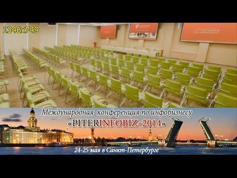 Приглашение на ПИТЕРИНФОБИЗ-2014