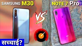 Samsung Galaxy M30 vs Redmi Note 7 Pro - Full Comparison | Redmi note 7 Pro launch date in India