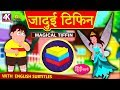 जादुई टिफिन - Hindi Kahaniya for Kids | Stories for Kids | Moral Stories for Kids | Koo Koo TV Hindi