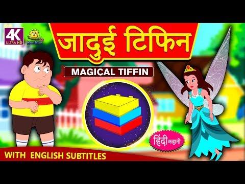 जादुई टिफिन - Hindi Kahaniya for Kids | Stories for Kids | Moral Stories for Kids | Koo Koo TV Hindi thumbnail