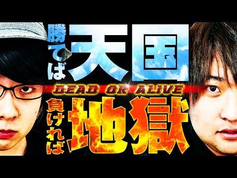 勝てば天国!負ければ地獄!「Dead or Alive(デッド オア アライブ)」