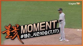 [불꽃MOMENT] 시즌 10승을 달성하는 닥터K, 키버스 샘슨! (07.17)의 썸네일