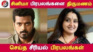சினிமா பிரபலங்களை திருமணம் செய்த சீரியல் பிரபலங்கள்! | Tamil Cinema | Kollywood News