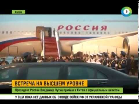 Прибытие Путина в Китай