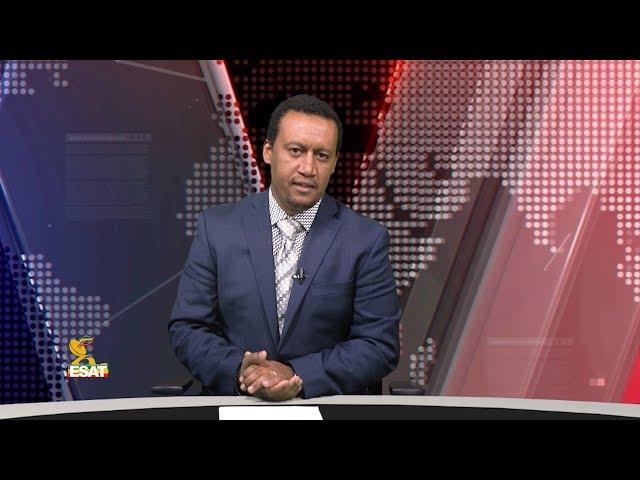 ESAT Ethiopian Daily News October 19, 2018