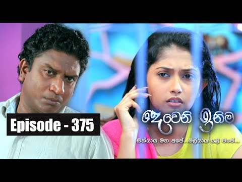 Deweni Inima | Episode 375 13th July 2018