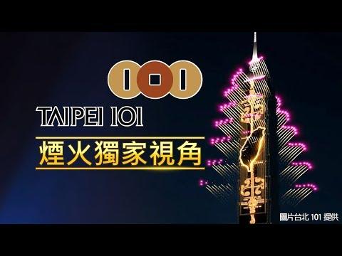 台灣-2018 360秒史上最長 101煙火