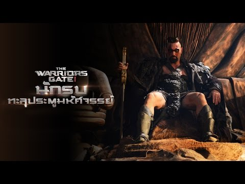 The Warrior's Gate นักรบทะลุประตูมหัศจรรย์ - 5 คาแรกเตอร์เดือด! streaming vf