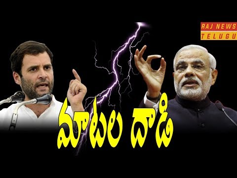మాటల దాడి | Congress President Rahul Gandhi Comments On PM Narendra Modi | Raj News Telugu