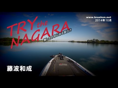 TRY the NAGARA ~難しさの中にある面白さ~/藤波和成・長良川