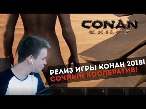 РЕЛИЗ ИГРЫ КОНАН 2018! СОЧНЫЙ КООПЕРАТИВ! Conan Exiles l ДЕНЬ 1