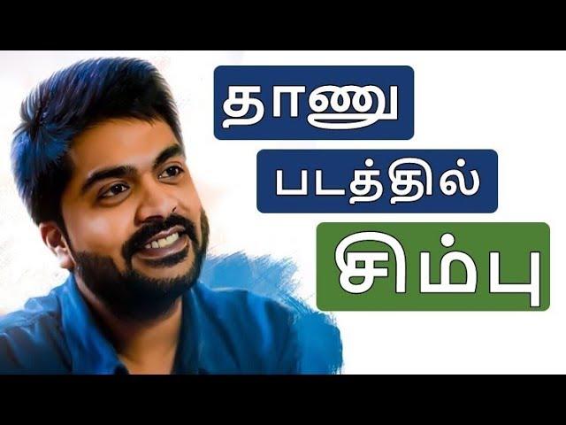 தாணு படத்தில் சிம்பு? |Simbu next | Simbu Latest | Str | Thala58 | Tamil Latest news