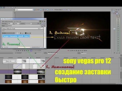 Как сделать заставку на видео в sony vegas