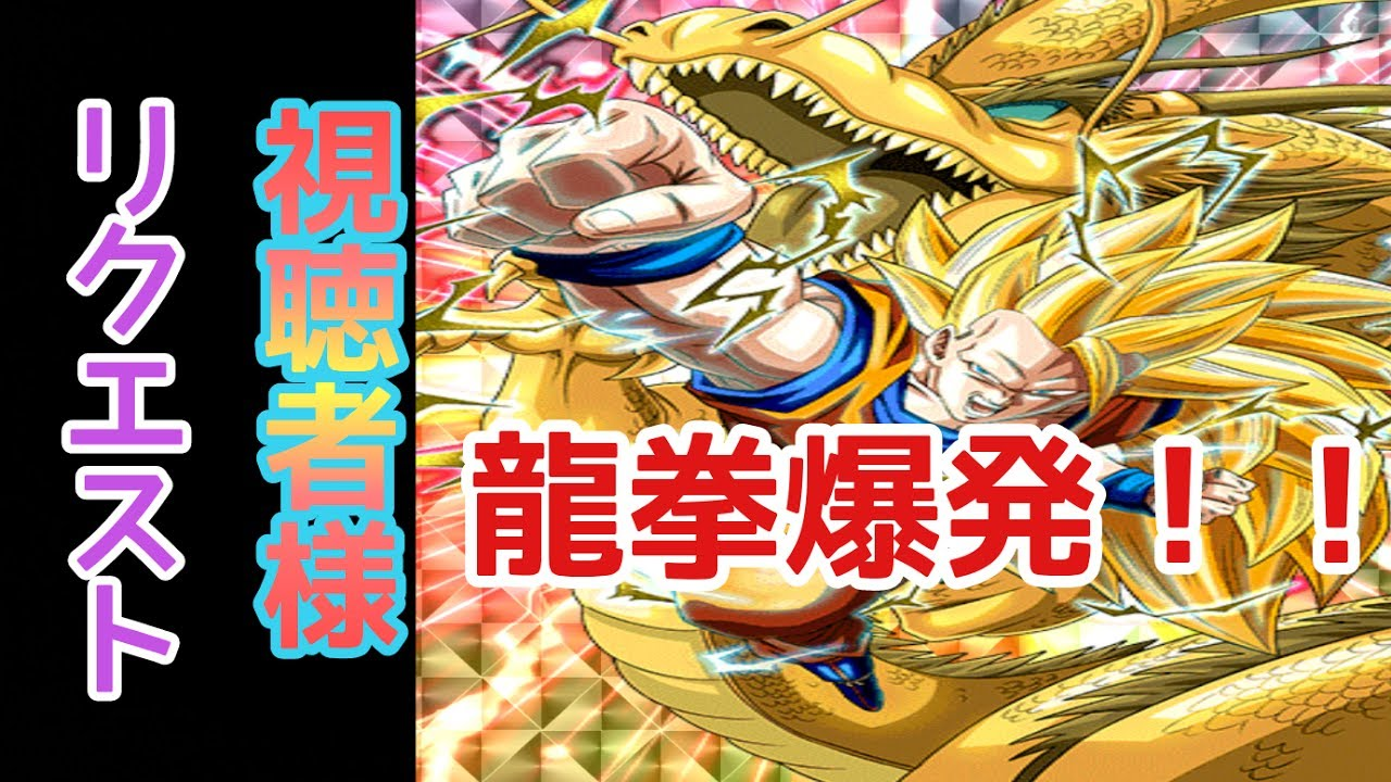 龍 拳 悟空4