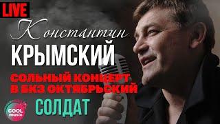 Константин Крымский - Солдат