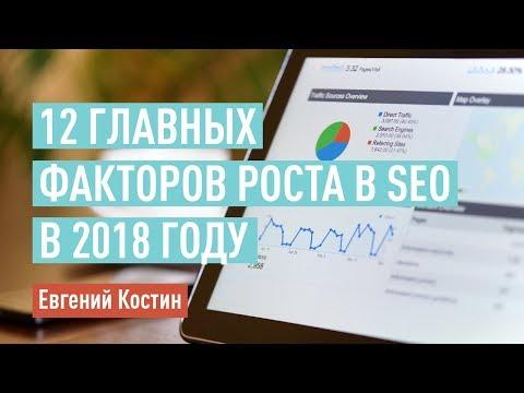 12 главных факторов роста в SEO в 2018 году. Евгений Костин