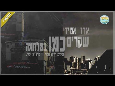שקרים כמו במלחמה - ארז אמידי - קריוקי רשמי - ישראלי מזרחי