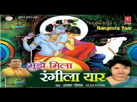 Aaj Khushiyon Ka Din Aaya By Alka Goyal I Mujhe Mila Rangeela Yaar video
