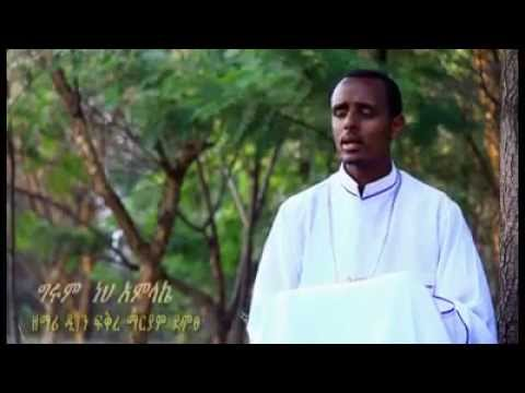 Ethiopian Orthodox mezmur D fikiremareyam Demes
