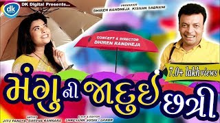 Mangu Ni Jadui Chatri |Gujarati Latest Jokes 2019 |Jitu Pandya