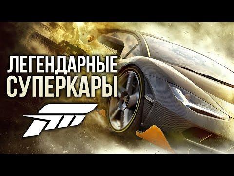 Легендарные СУПЕРКАРЫ в кино и Forza Horizon 3