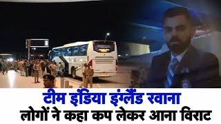 World Cup 2019: भारतीय टीम इंग्लैंड रवाना, लोगों ने कहा कप लेकर लौटना Virat   Visuals of Ind Team