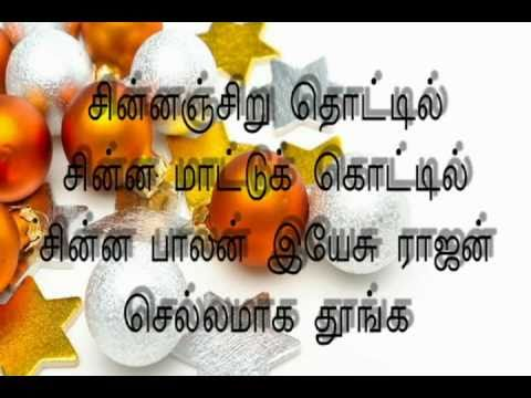 Tamil Christmas Song - Chinnanchiru Thotil - Saevippaya video