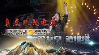 谭维维《乌兰巴托的夜》-《我是歌手 3》第12期单曲纯享 I Am A Singer 3 EP12 Song: Sitar Tan Performance【湖南卫视官方版】