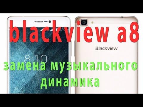 Blackview A8 замена музыкального динамика