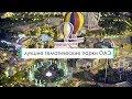 Лучшие тематические парки в Эмиратах от Шан Турс Ferrari IMG Motion Gate Legoland mp3