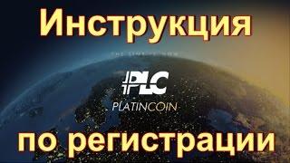 #PLATINCOIN. Как зарегистрироваться на сайте. Registration RU