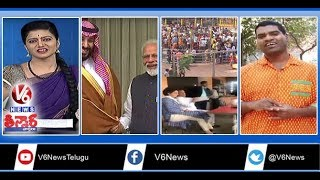 Saudi Prince Meets Modi | Rahul and Priyanka Gandhi At Tea Shop | Medaram Mini Jatara | Teenmaar News