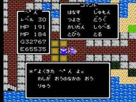 ドラゴンクエスト1 ファミコン版のエンディング集