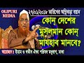 Lagu New Bangla Waz Mahfil 2018, Allama Nurul Islam Olipuri কোন দেশে কোন মাযহাব