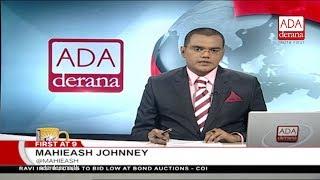 Ada Derana First At 9.00 - English News - 04.10.2017