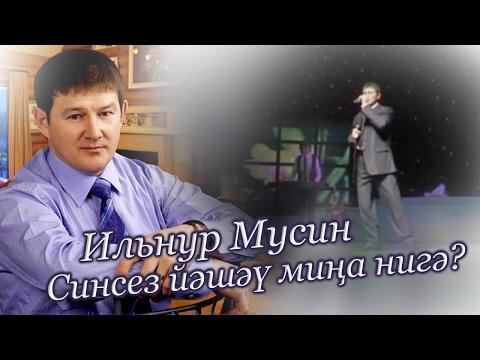 Ильнур Мусин Синсез йэшэу мина нигэ (Зачем мне жить без тебя)