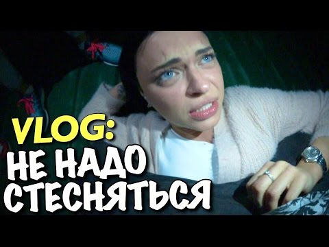 VLOG: НЕ НАДО СТЕСНЯТЬСЯ / Андрей Мартыненко