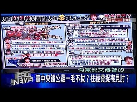 09102015 年代新聞面對面 ERA FACE NEWS