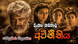 Avineethiya (2020) Sinhala Dubbed Movie