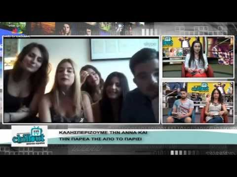 Chill Out - Φοιτητικό περιοδικό - 20.5.2015 - Web Exclusive