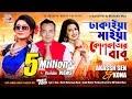 Dhakaiya Maiya Kolkatar Babu | Akassh Sen | Kona | Samia Haque | New Song 2018