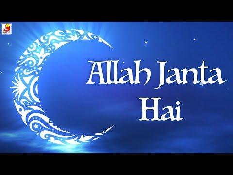 New - Allah Janta Hai Muhammad Ka Martaba Full - Ramzan Special 2017 - Abdul Habib - Qawwali 2017