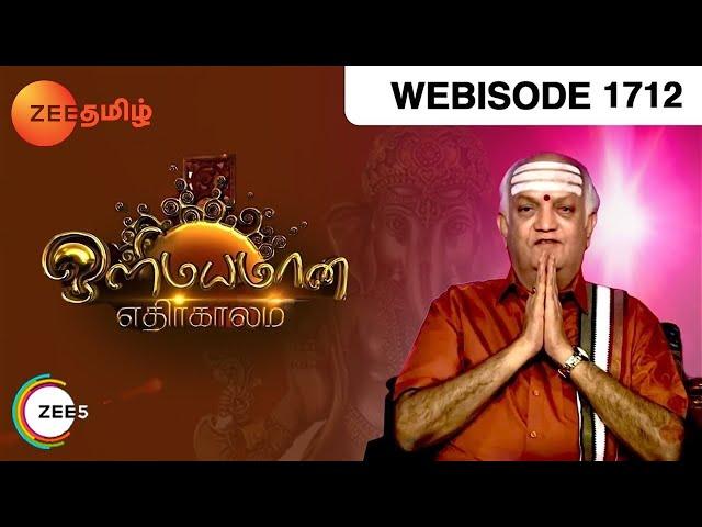 Olimayamana Ethirkaalam - Episode 1712 - March 26, 2015 - Webisode