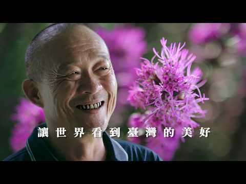 2018臺中世界花卉博覽會- 讓世界看到臺灣的美好