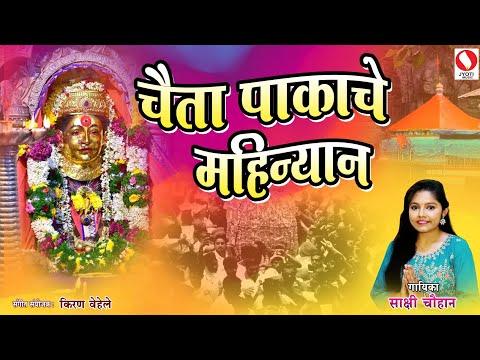 Chaita Pakache Mahinyan Yein - Female - Marathi Koligeet 2015 Superhit Song video